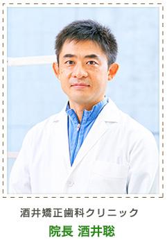酒井矯正歯科クリニック院長 酒井 聡(さかい さとし)